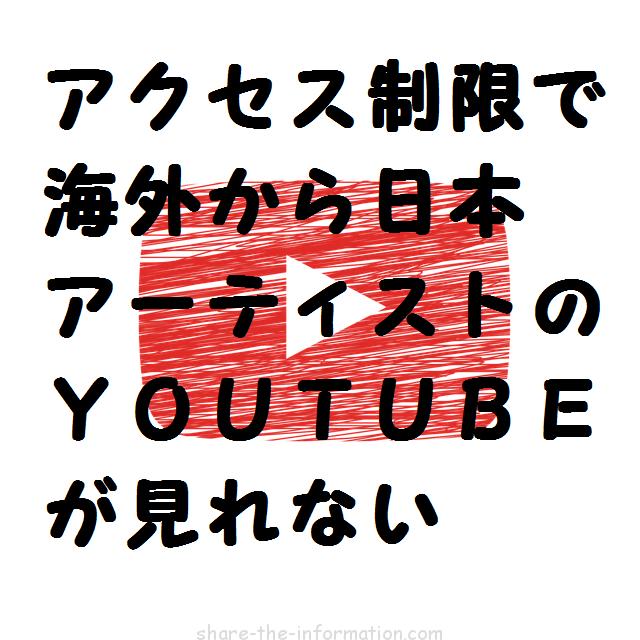 海外から日本アーティストのYouTubeが見れない!!解決方法