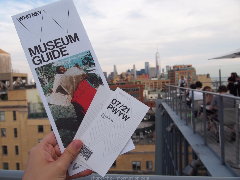 ニューヨークのホイットニー美術館は金曜○時から行くとお得!