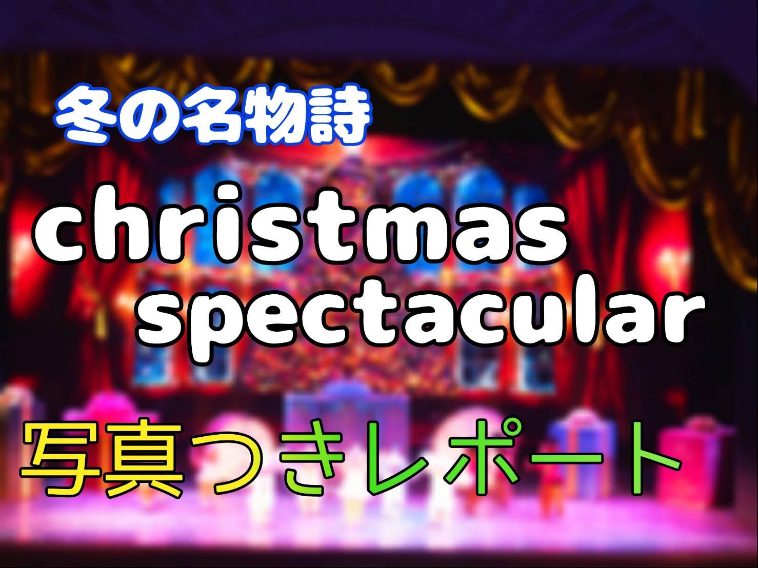 NY冬の名物☆ラジオシティのクリスマススペクタキュラーショー