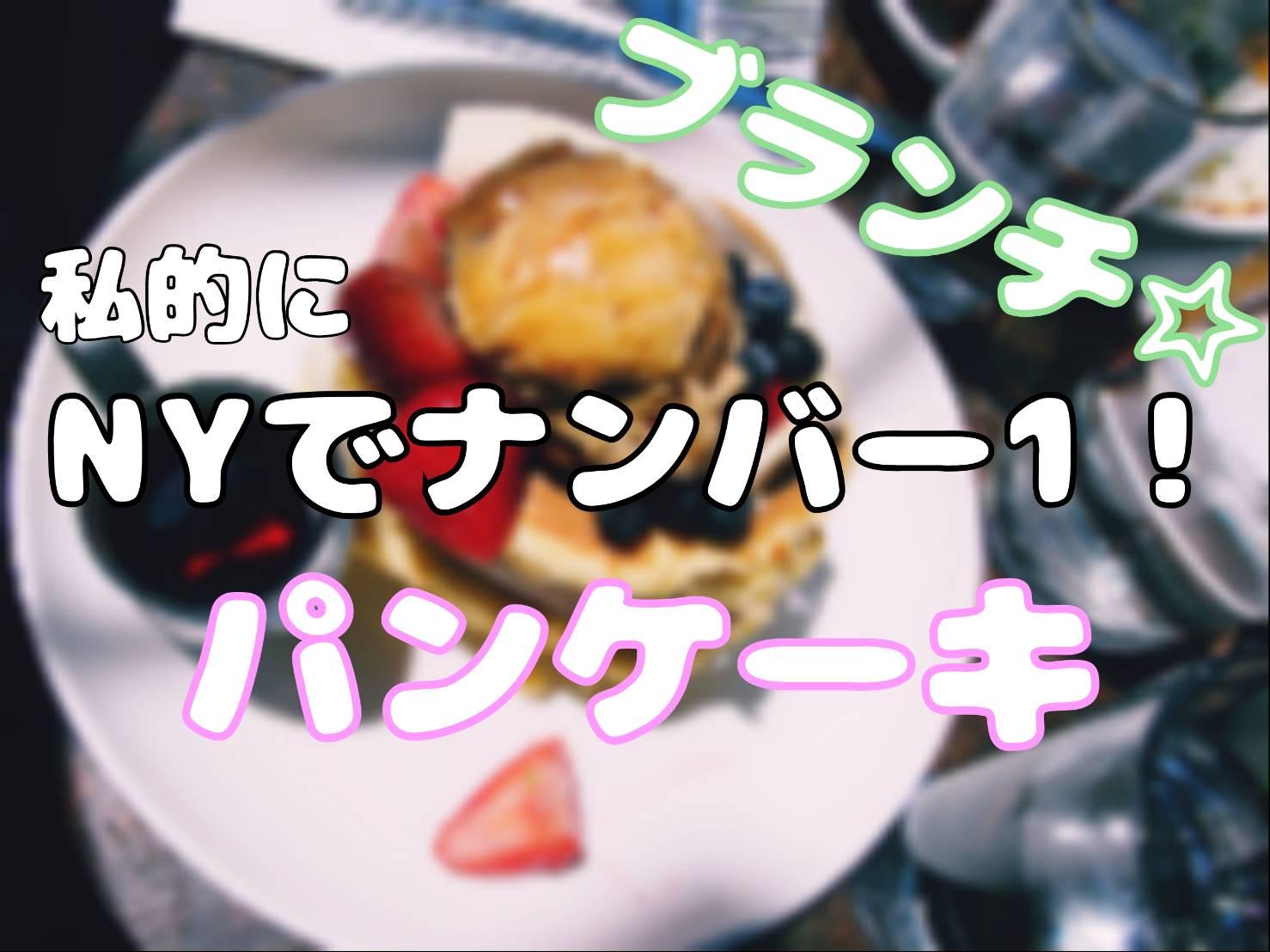 ニューヨークでブランチにおすすめの大人気パンケーキ☆FIVE LEAVES!
