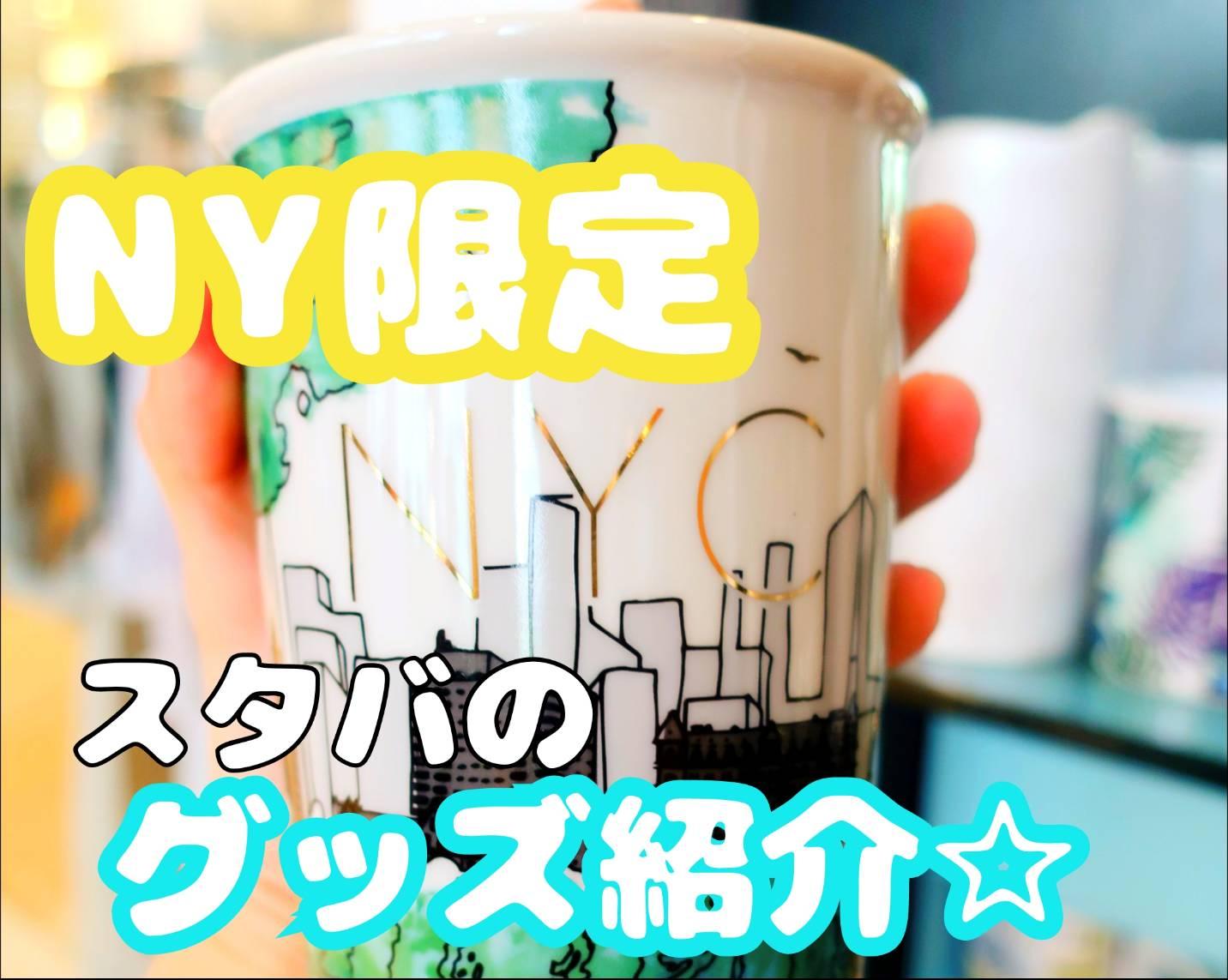 【ニューヨーク】スタバのマグカップやタンブラー等お土産グッズを現地からレポート