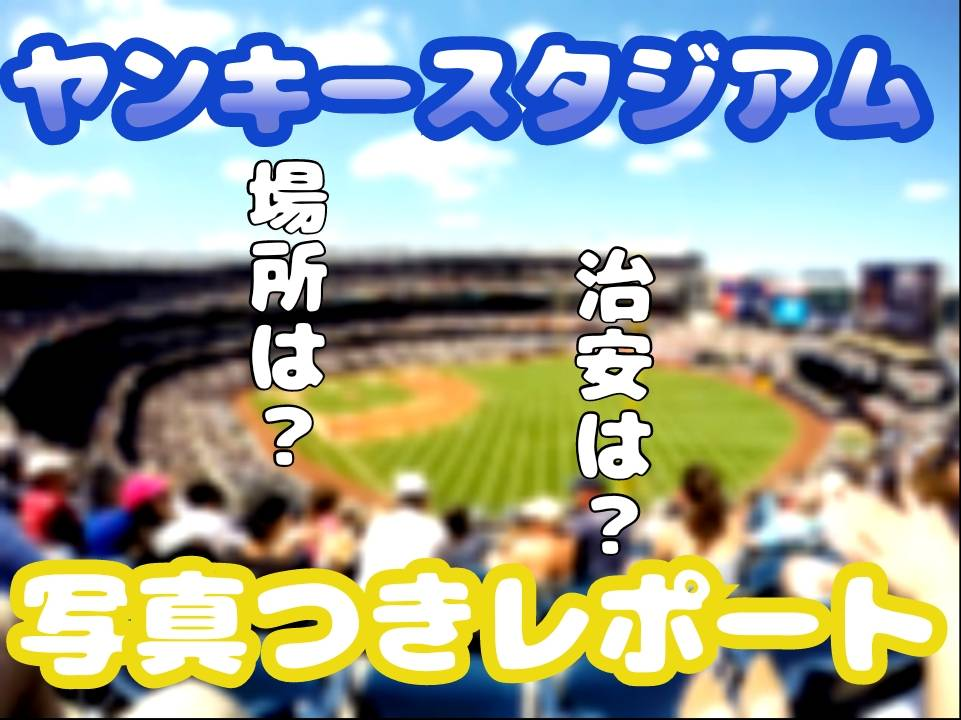 ヤンキースタジアムで野球観戦!場所、治安はどうなの?