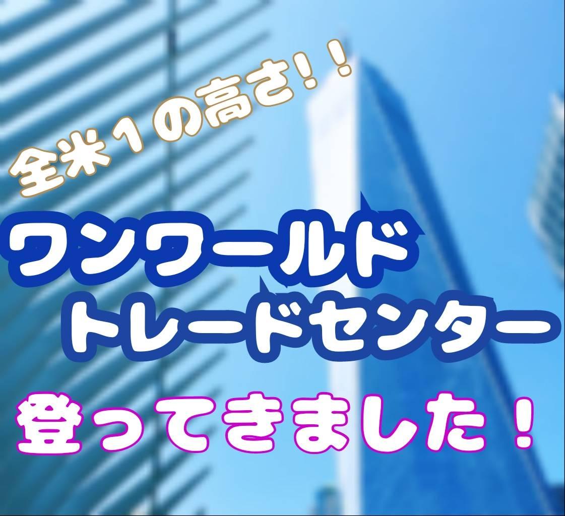 【ニューヨーク】高さは全米1!!ワンワールド展望台登ってきた!
