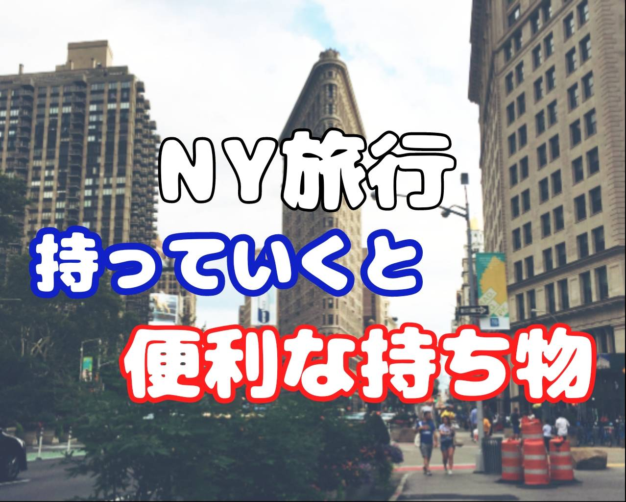 【ニューヨーク】海外旅行で持って行くべき便利な持ち物準備リスト!