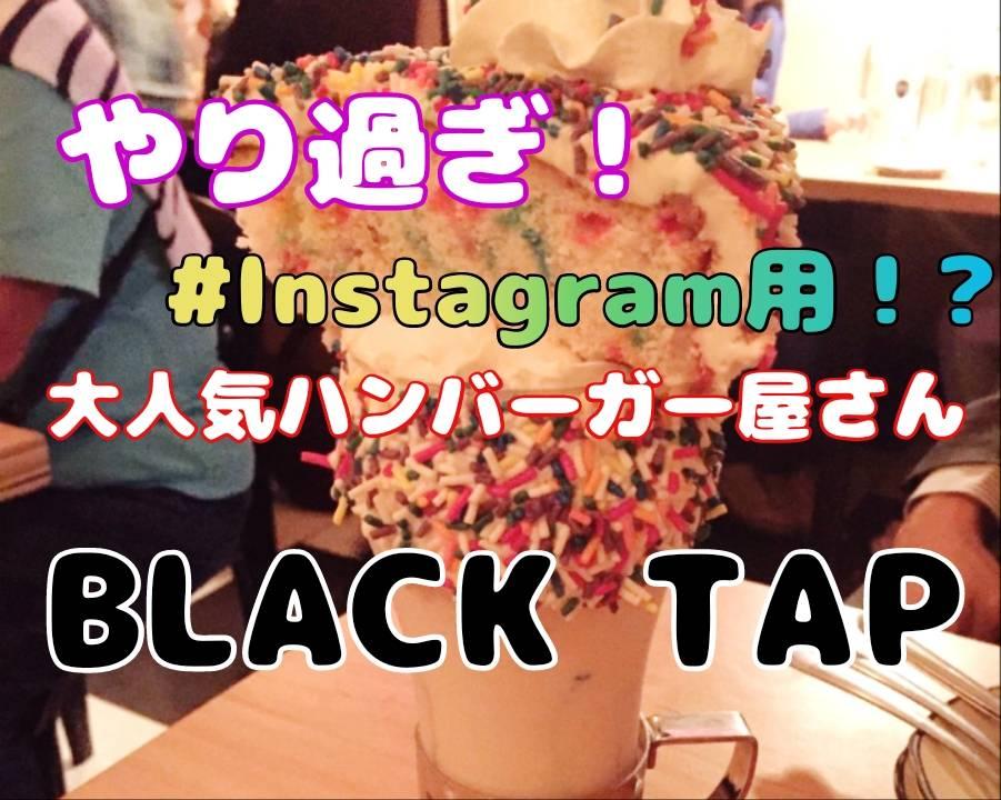 ニューヨークのやりすぎシェイク!!BLACK TAP(ブラックタップ)レポート☆