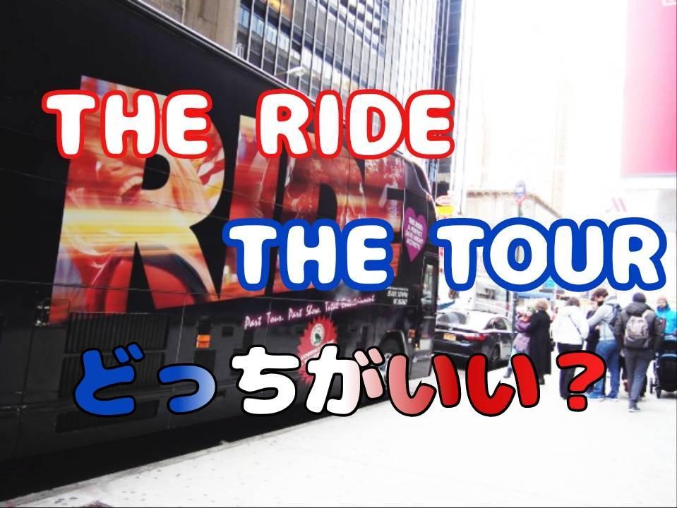 【ニューヨーク】THE RIDE とTHE TOUR両方乗ってみた【オプショナルツアー】