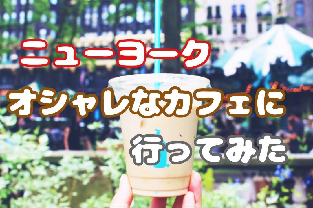 【ニューヨーク】人気なオシャレカフェに行ってみたパート1