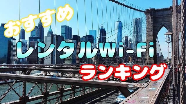 ニューヨーク旅行でオススメレンタルWi-Fiランキングまとめ