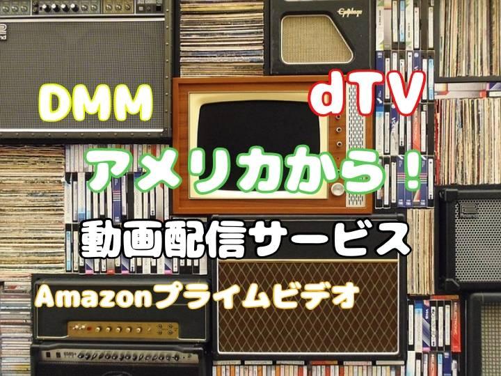 セカイVPNで見れる日本の動画配信サービス5選!
