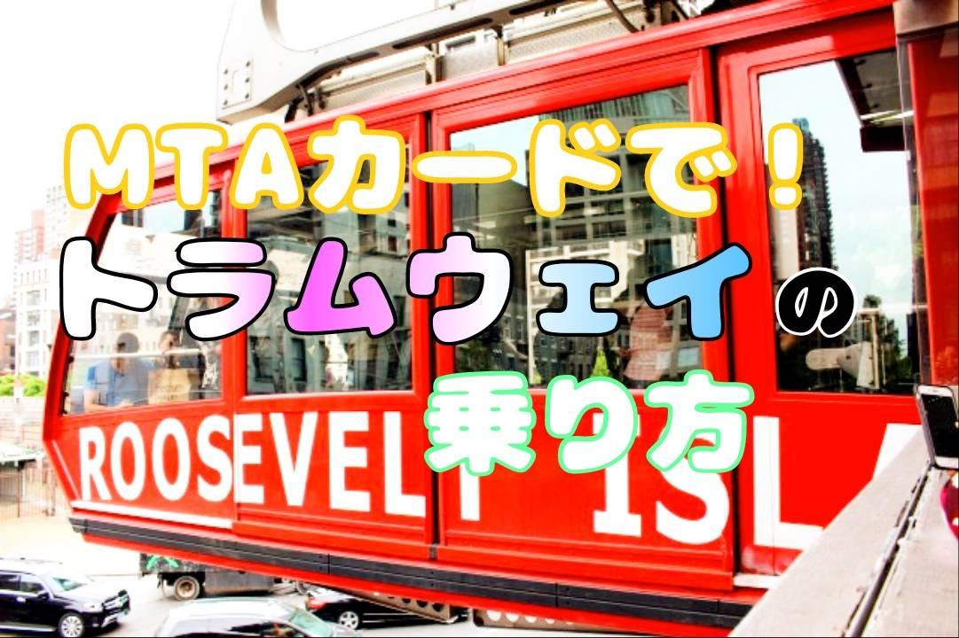 【ニューヨーク】トラムウェイの駅の場所・乗り方をご紹介!