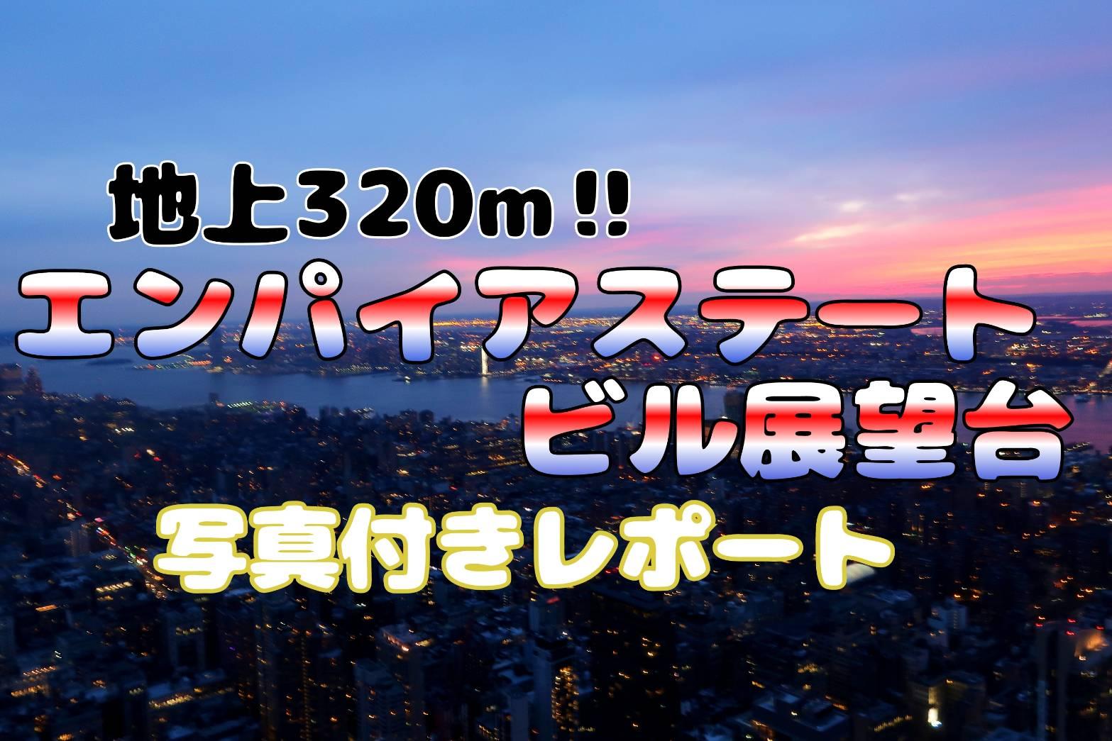 エンパイアステートビル展望台!!おすすめの時間と86階から絶景夜景をレポート!