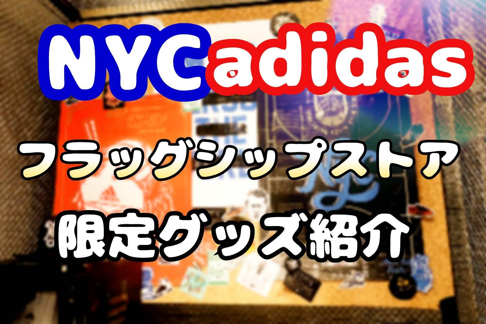 ニューヨークのアディダス限定グッズを現地から写真付きレポート!!