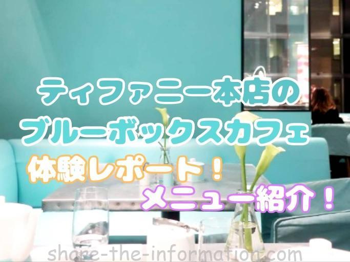 【ニューヨーク】ティファニー本店ブルーボックスカフェの体験レポート!