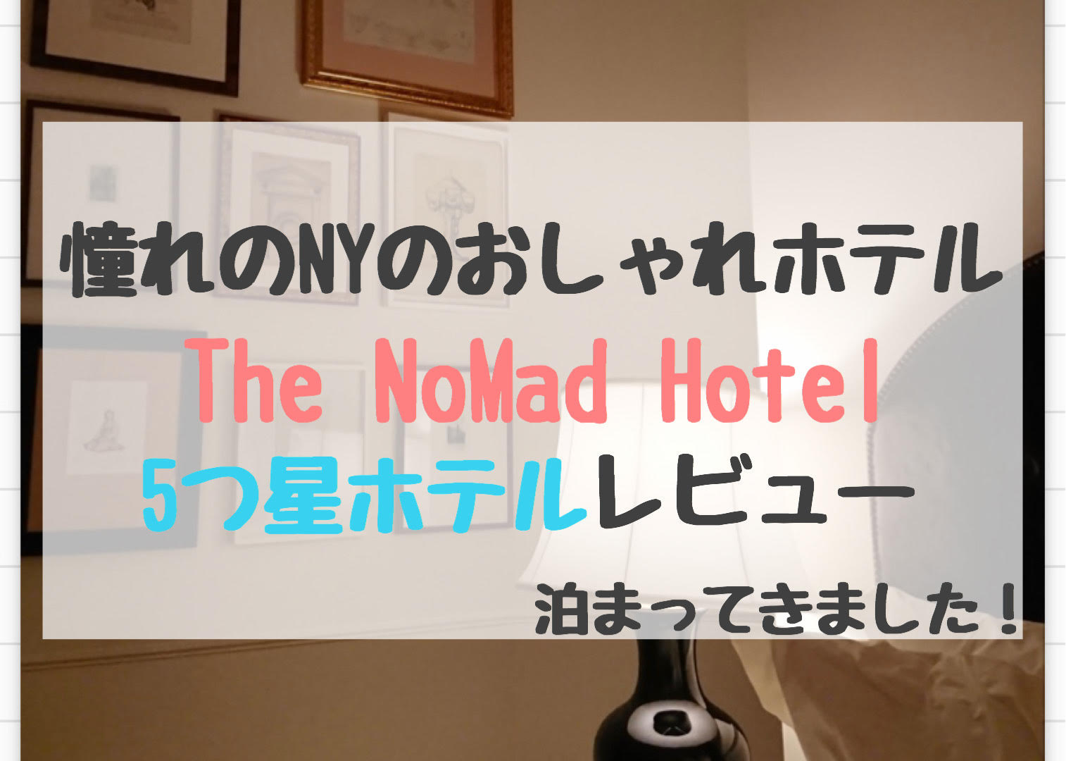 the nomad hotel ノマドホテル