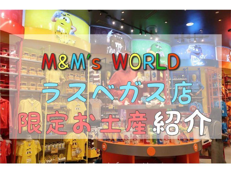 【ラスベガス限定】m&m'sのお土産をたくさんの写真付きで紹介☆気になる店舗の営業時間やアクセス方法も!
